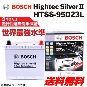 BOSCH HTSS-95D23L 国産車用超高性能バッテリー 保証付 送料無料|hakuraishop