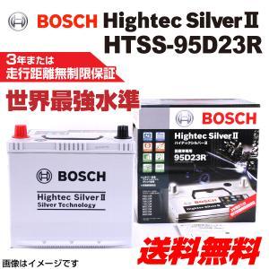 BOSCH HTSS-95D23R 国産車用超高性能バッテリー 保証付 送料無料|hakuraishop