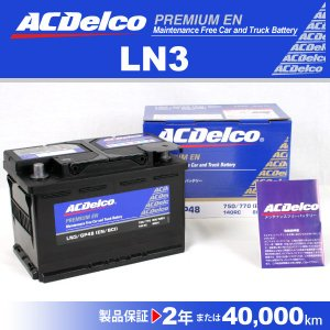 【在庫処分】 ACデルコ LN3 欧州車用バッテリー 80A 互換(20-66 20-70 20-72 ) 送料無料|hakuraishop