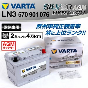 LN3 570-901-076 VARTA SILVER Dynamic AGM バッテリー 70A MCCスマート スマート hakuraishop