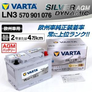 LN3 570-901-076 VARTA SILVER Dynamic AGM バッテリー 70A Mini hakuraishop