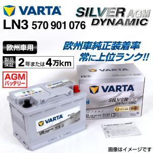 LN3 570-901-076 VARTA SILVER Dynamic AGM バッテリー 70A フォルクスワーゲン ティグアン hakuraishop