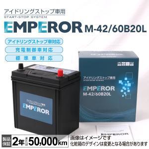 EMPEROR 国産車用バッテリー アイドリングストップ対応 M-42/60B20L ダイハツ タン...