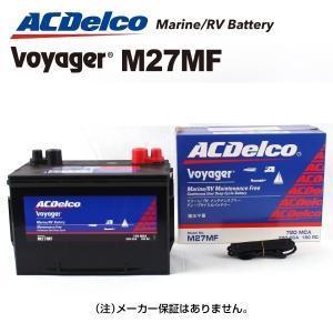ACデルコ M27MF ディープサイクルバッテリー Voyager ボイジャー マリン用バッテリー 送料無料|ハクライショップ