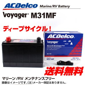 ACデルコ M31MF ディープサイクルバッテリー Voyager ボイジャー マリン用バッテリー 送料無料|ハクライショップ