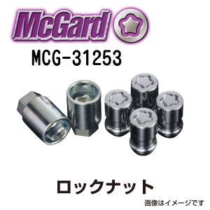 MCG-31253 マックガード(MCGARD) ホイールロックナット 日産純正平座ホイール|hakuraishop