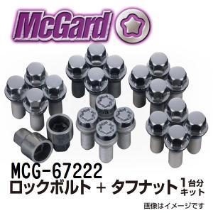 MCG-67222 マックガード(MCGARD) ホイールロックボルトとタフナットボルト AUDI VW等社外スペック|hakuraishop