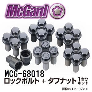 MCG-68018 マックガード(MCGARD) ホイールロックボルトとタフナットボルト AUDI VW純正スペック|hakuraishop