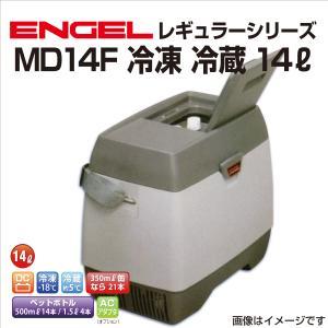エンゲル車載用冷蔵庫 MD14F 冷凍 冷蔵 14リットル|hakuraishop