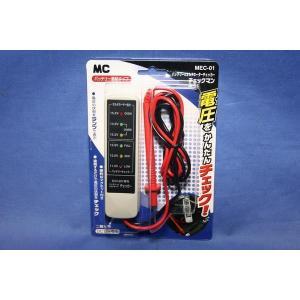 バイク用バッテリー電圧チェッカー 直結タイプ MEC-01 展示処分ツール 送料無料|hakuraishop