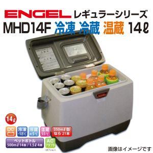 エンゲル車載用冷蔵庫 MHD14F 冷凍 冷蔵 温蔵 14リットル|hakuraishop