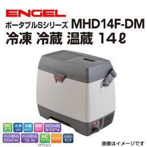 エンゲル車載用冷蔵庫 DC12V専用(3.0A) 冷凍 冷蔵 温蔵 14リットル|hakuraishop