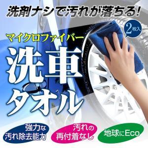 マイクロファイバー洗車タオル 2枚組|hakuraishop