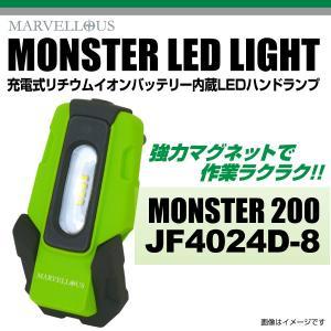 MARVELLOUS(マーベラス)充電式リチウムイオンバッテリー内蔵LEDハンドランプ MONSTER 200 hakuraishop