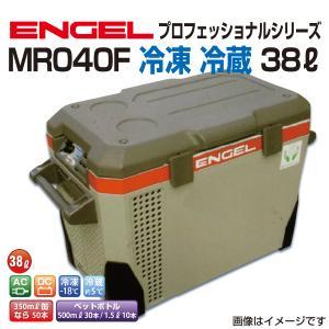 エンゲル車載用冷蔵庫 MR040F 冷凍 冷蔵 38リットル|hakuraishop