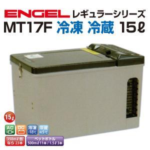 エンゲル車載用冷蔵庫 MT17F 冷凍 冷蔵 15リットル|hakuraishop