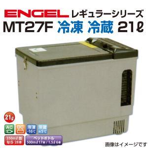 エンゲル車載用冷蔵庫 MT27F 冷凍 冷蔵 21リットル|hakuraishop