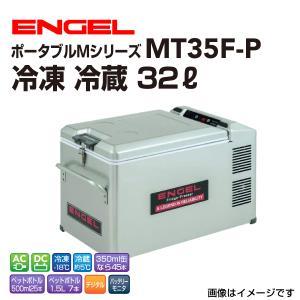 エンゲル車載用冷蔵庫 AC DC 冷凍 冷蔵 32リットル|hakuraishop