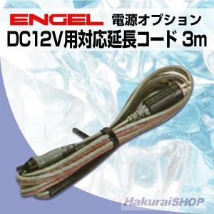 エンゲル車載用冷蔵庫 DC12V用対応延長コード 3m|hakuraishop