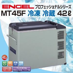 エンゲル車載用冷蔵庫 MT45F 冷凍 冷蔵 42リットル|hakuraishop