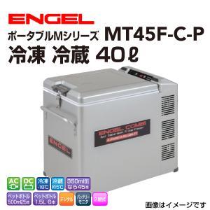 エンゲル車載用冷蔵庫 AC DC 冷凍 冷蔵 40リットル|hakuraishop