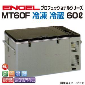 エンゲル車載用冷蔵庫 MT60F 冷凍 冷蔵 60リットル|hakuraishop