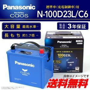 スバル レガシィB4 PANASONIC N-100D23L/C6 カオス ブルーバッテリー 国産車用 保証付 送料無料|hakuraishop