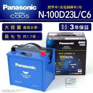 スバル レガシィランカスター PANASONIC N-100D23L/C6 カオス ブルーバッテリー 国産車用 保証付|hakuraishop