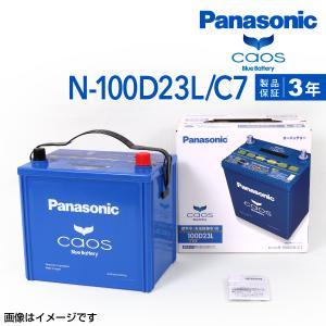 パナソニック 100D23L ブルー バッテリー カオス 国産車用 N-100D23L/C7 保証付 送料無料|hakuraishop