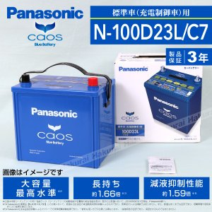 N-100D23L/C7 トヨタ ハリアー PANASONIC カオス ブルーバッテリー 国産車用 ...