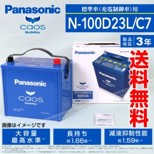 N-100D23L/C7 トヨタ ランドクルーザープラド PANASONIC カオス ブルーバッテリ...