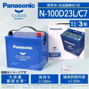 N-100D23L/C7 マツダ プレマシー PANASONIC カオス ブルーバッテリー 国産車用...