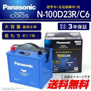 トヨタ グランドハイエース PANASONIC N-100D23R/C6 カオス ブルーバッテリー 国産車用 保証付 送料無料|hakuraishop