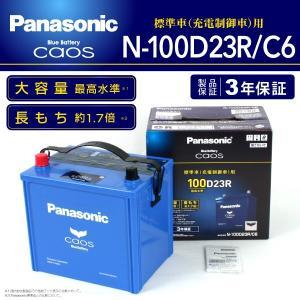 スバル レガシィツーリングワゴン PANASONIC N-100D23R/C6 カオス ブルーバッテリー 国産車用 保証付|hakuraishop