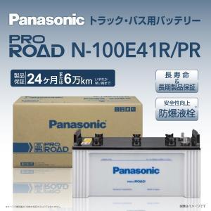 UDトラックス コンドル PANASONIC N-100E41R/PR バッテリー PRO ROAD トラック・バス 国産車用 保証付 送料無料|hakuraishop