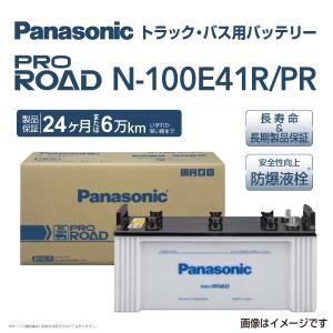 ミツビシフソウ バス PANASONIC N-100E41R/PR バッテリー PRO ROAD トラック・バス 国産車用 保証付|hakuraishop