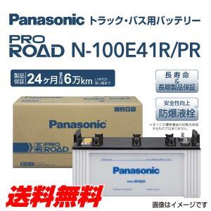 ミツビシフソウ バス PANASONIC N-100E41R/PR バッテリー PRO ROAD トラック・バス 国産車用 保証付 送料無料|hakuraishop