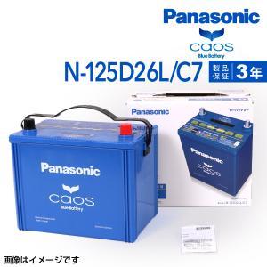 パナソニック 125D26L ブルー バッテリー カオス 国産車用 N-125D26L/C7 保証付 送料無料|hakuraishop