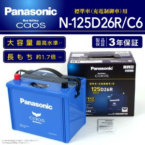 ダイハツ デルタ PANASONIC N-125D26R/C6 カオス ブルーバッテリー 国産車用 保証付 hakuraishop