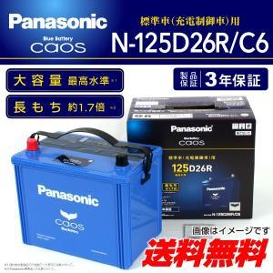 ダイハツ デルタ PANASONIC N-125D26R/C6 カオス ブルーバッテリー 国産車用 保証付 送料無料 hakuraishop