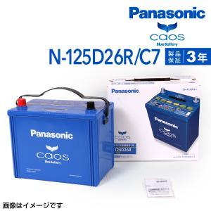 パナソニック 125D26R ブルー バッテリー カオス 国産車用 N-125D26R/C7 保証付 送料無料|hakuraishop