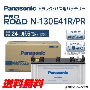 イスズ フォワード PANASONIC N-130E41R/PR バッテリー PRO ROAD トラック・バス 国産車用 保証付 送料無料|hakuraishop