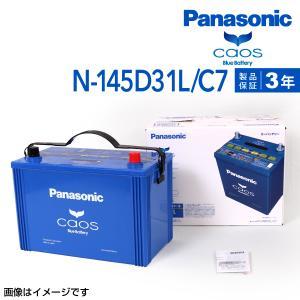パナソニック 145D31L ブルー バッテリー カオス 国産車用 N-145D31L/C7 保証付 送料無料|hakuraishop