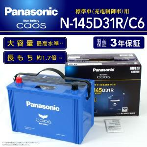 ダイハツ デルタ PANASONIC N-145D31R/C6 カオス ブルーバッテリー 国産車用 保証付 hakuraishop