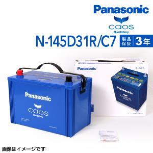 パナソニック 145D31R ブルー バッテリー カオス 国産車用 N-145D31R/C7 保証付|hakuraishop