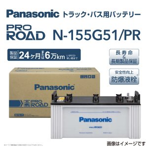 パナソニック トラック・バス用バッテリー カオス 国産車用 N-155G51/PR 保証付|hakuraishop