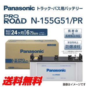 パナソニック トラック・バス用バッテリー カオス 国産車用 N-155G51/PR 保証付 送料無料|hakuraishop