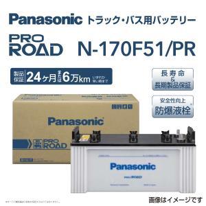 パナソニック トラック・バス用バッテリー カオス 国産車用 N-170F51/PR 保証付|hakuraishop