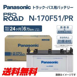 パナソニック トラック・バス用バッテリー カオス 国産車用 N-170F51/PR 保証付 送料無料|hakuraishop