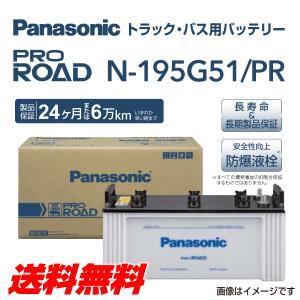 パナソニック トラック・バス用バッテリー カオス 国産車用 N-195G51/PR 保証付 送料無料|hakuraishop